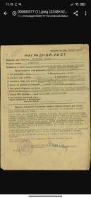 """Награжден медалью """"За отвагу"""" и орденом """"Красного знамени"""""""