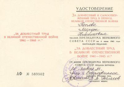 """Удостоверение к медали """"За доблестный труд в Великой Отечественной войне 1941-1945 гг."""""""