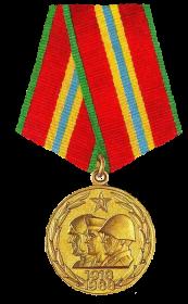 """Медаль """"70 лет Вооруженных Сил СССР"""