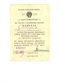 """Медаль """"За оборону Кавказа"""" (без номера) от  мая 1944 года. Удостоверение Ф № 0265437 от 28 июля 1945 года"""