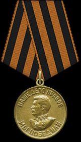 """Медаль """"За победу над Германией в Отечественной войне 1941-1945гг"""""""