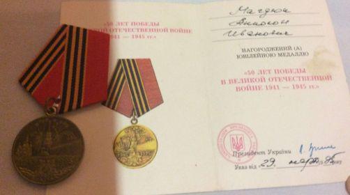 50  лет победы ВОВ 1941-1945 гг