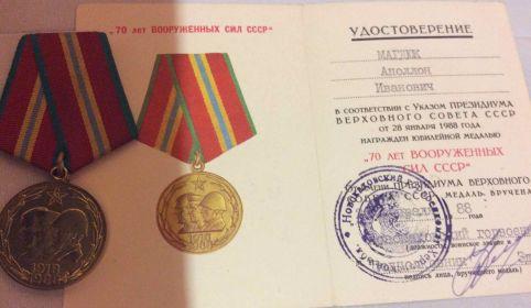 70 лет вооружённых сил СССР