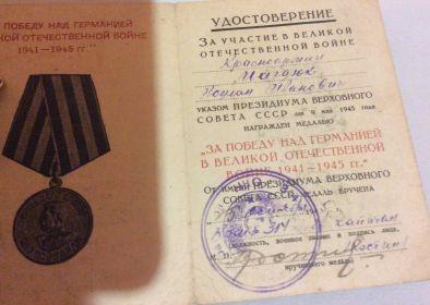 Медаль «За победу над Германией в Великой Отечественной войне 1941–1945 гг.» 09.05.1945