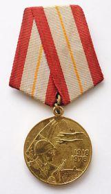 """Медаль """"60 лет Вооруженных сил и ВМФ СССР"""""""