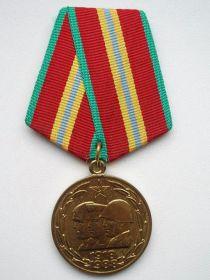 """Медаль """"70 лет Вооруженных сил и ВМФ СССР"""""""