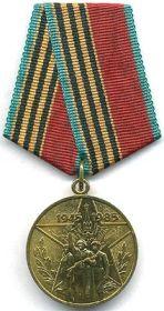 """медаль 40 лет  Победы над Германией в Великой Отечественной войне 1941 - 1945 годов"""""""
