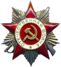 О́рден Оте́чественной войны́ II степени