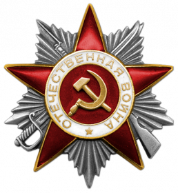 Орден Отечественной войны II степени 23.12.1985