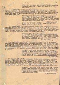 Медаль «За отвагу»  23.10.1943