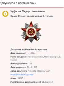Орден Отечественной войны II степени № наградного документа: 179 Дата наградного документа: 06.11.1985 Номер записи: 1522514469