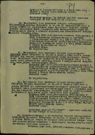 Медаль «За отвагу»  31.03.1945