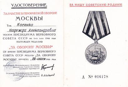 За оборону Москвы А № 016178