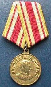 Медаль за Победу над Японией