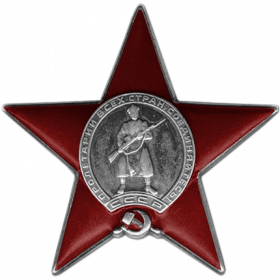 Орден Красной Звезды 05.11.1941г.