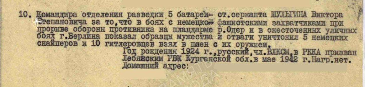 Медаль «За отвагу» Даты подвига: 01.01.1945-09.05.1945 приказ от №: 15/н от: 23.05.1945