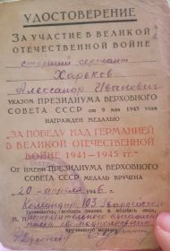 Медаль за Победу на Германией в Великой Отечественной войне 1941-1945