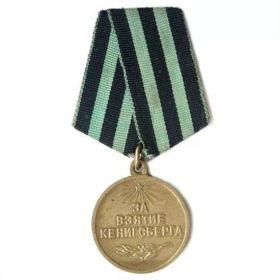 Медаль «За взятие Кенигсберга» (09.06.1945)