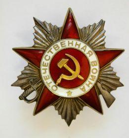 Орден Отечественной войны II степени (16.04.1945).