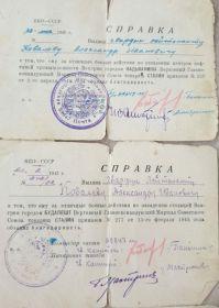 Два ордена Красной звезды,два ордена Отечественной войны второй степени и многие медали