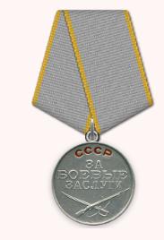"""Медаль """" За боевые заслуги"""""""