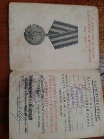 медаль за победу над Германией 20.02.1946г.Орден Красной Звезды №1057904 ноябрь 1944
