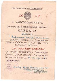 """Удостоверение к медали """"За оборону Кавказа"""""""