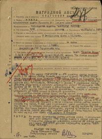 Награды: Медаль «За боевые заслуги» 21.02.1945