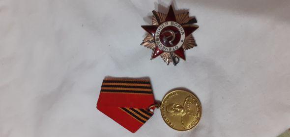 Медаль Жукова,Орден второй степени ВОВ