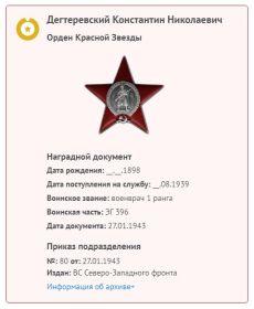 """Орден Красной Звезды, медаль """"За победу над Германией."""