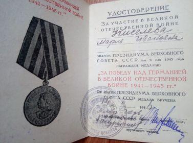 Медаль за победу в Великой Отечественной войне