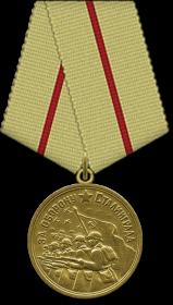 Медаль «За оборону Сталинграда».