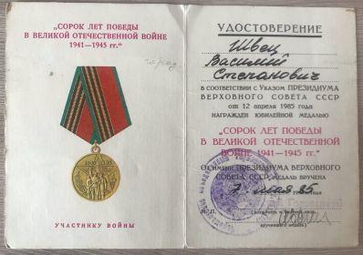 Сорок лет победы в Великой Отечественной Войне 1941-1945
