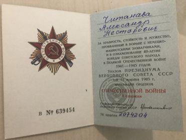Орден Отечественной Войны - степени.