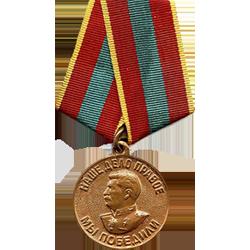 """Медаль """"За доблестный труд в Великой Отечественной войне 1941-1945гг"""""""