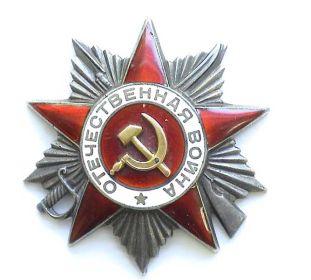 Орден Отечественной войны II ст.