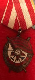 Орден Боевое Красное Знамя