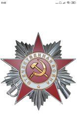 """орден """"Отечественная война"""" II степени"""