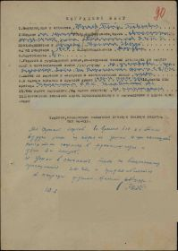 12 февраля 1943 года награжден орденом Красной звезды (приказ №: 3/н От:12.02.1943 Издан: ВС 8 ИПТБр. 60 Армии Воронежского фронта, Архив: ЦАМО Фонд: 33 Опись: 682526 Единица хранения: 283