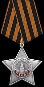 Орден Славы 3 степени.