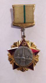 Ветеран Волховского фронта