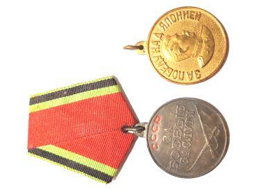"Медали ""За боевые заслуги"" и ""Победа над Японией"""