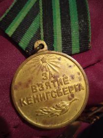 Медаль за взятия Кенигсберга