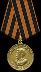 Медаль «За победу над Германией в Великой Отечественной войне 1941–1945 гг.» Дата документа: 09.05.1945
