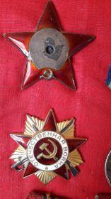 """Орден """"Красной звезды"""",""""Орден Отечественной войны"""""""