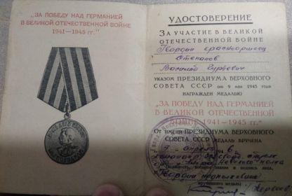 За победу над Германией в Великой Отечественной Войне 1941-1945 гг.