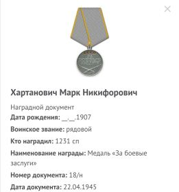 """Медаль """"За боевые заслуги """""""