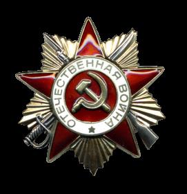 Орден Отечественной войны I степени (1985 г.)
