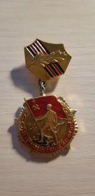 25 лет Победы в Великой Отечественной Войне 1941-1945