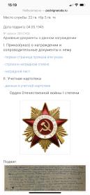 Орден Отечественной Войны 1 ой степени